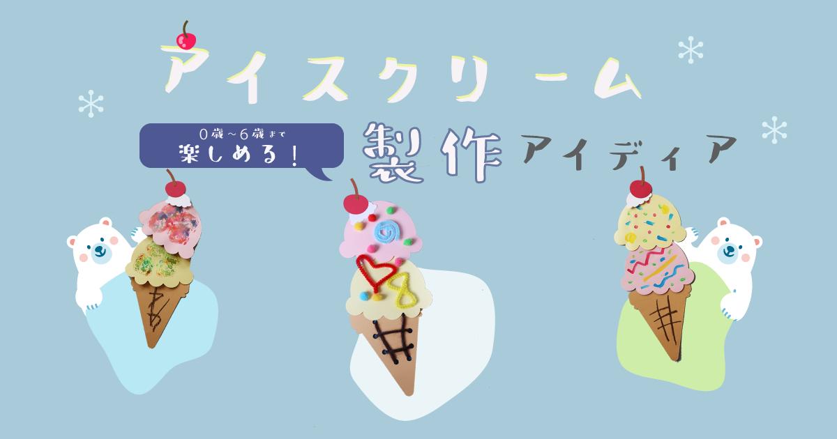 夏の製作・壁面飾り【型紙付き】夏の定番!年齢ごとに楽しめるアイスクリーム 製作