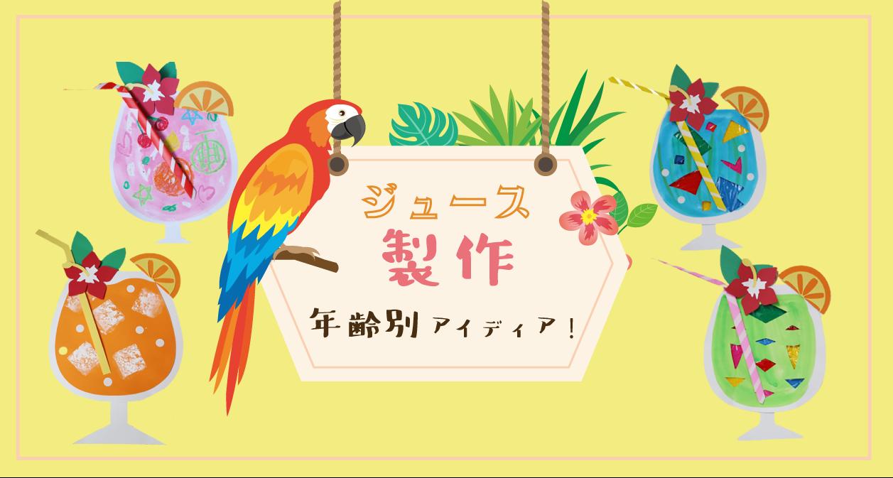 夏の製作・壁面飾り【型紙付】色んな味を作りたい!ミックスジュース製作