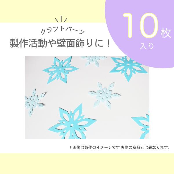 冬の壁面飾りや製作に便利!雪の結晶クラフトパーツ