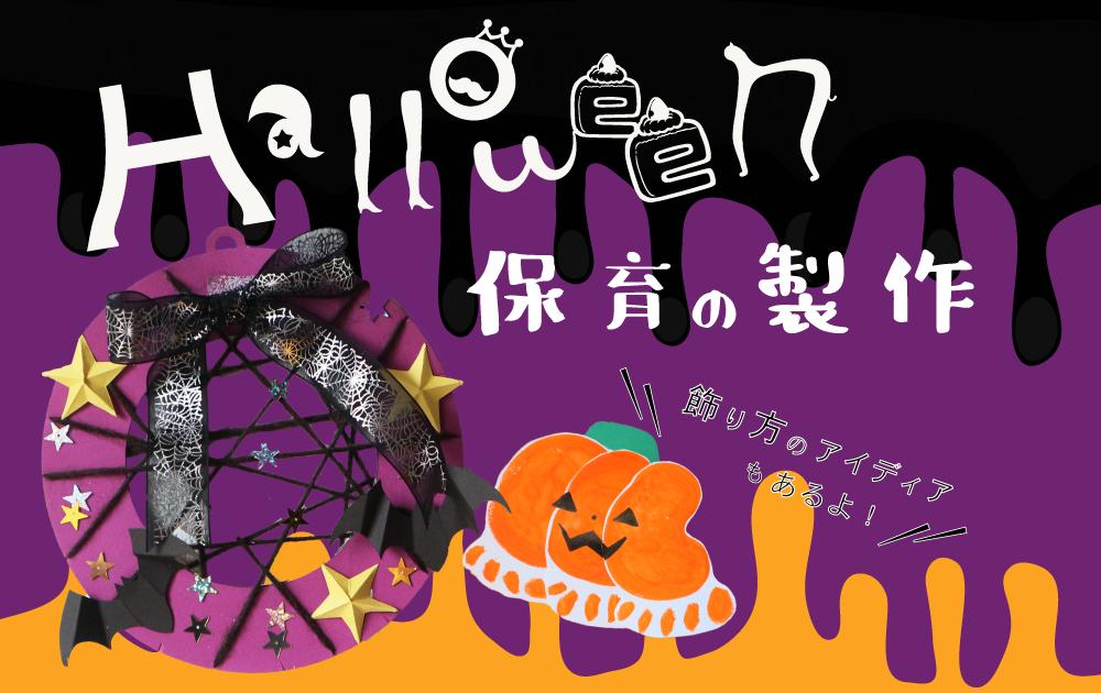 秋の製作・壁面飾り【型紙付】おしゃれかわいい!年齢別ハロウィン製作5選