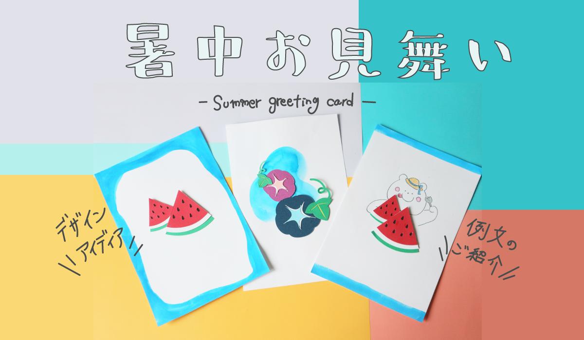 夏の製作・壁面飾り幼稚園の先生必見!子ども達へ送る暑中見舞いのデザインと書き方
