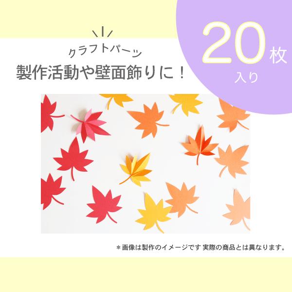 【秋の紅葉】紅葉クラフトパーツ20枚入り