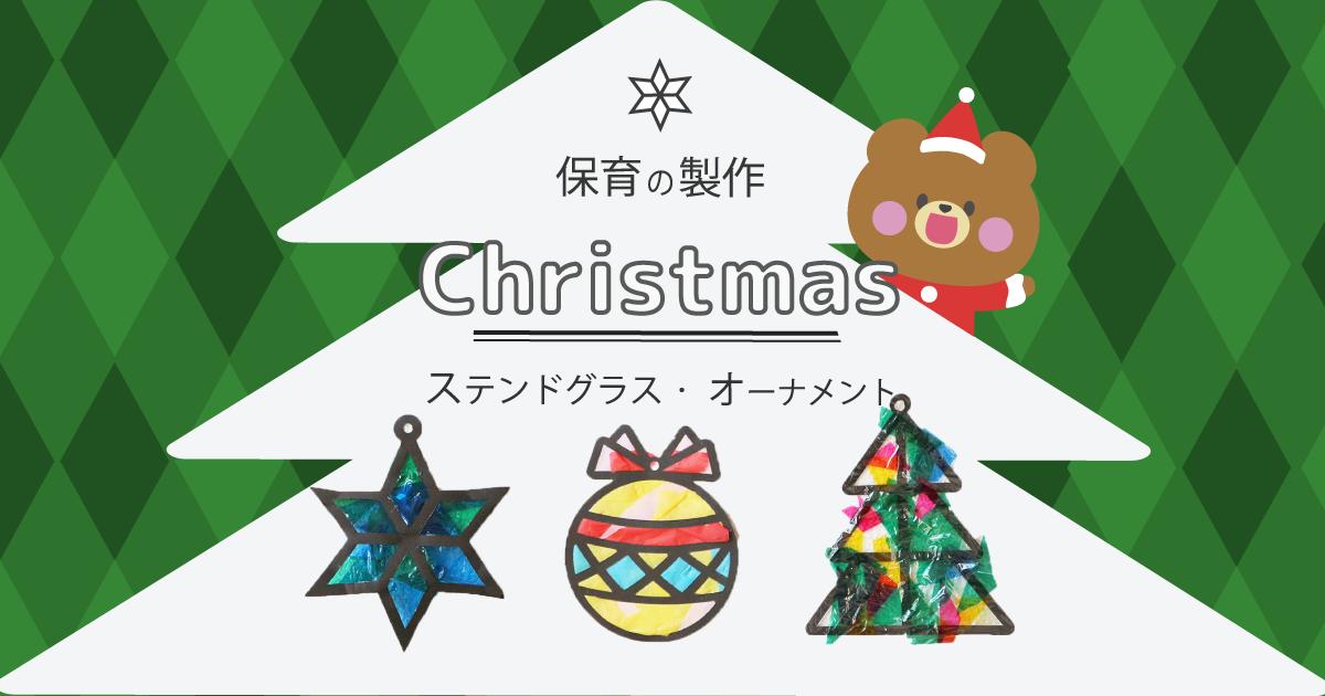 冬の製作・壁面飾りクリスマス製作|おしゃれなステンドグラスのオーナメントを作ろう