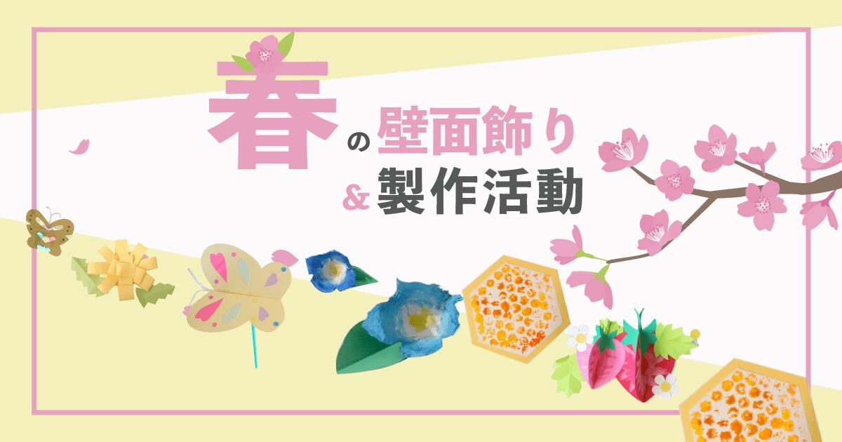 春の製作・壁面飾り【3月・4月・5月】春の壁面飾りと製作に使えるアイデアまとめ