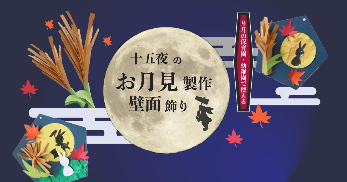 秋の製作・壁面飾り秋の十五夜にぴったり!お月見製作&壁面飾り