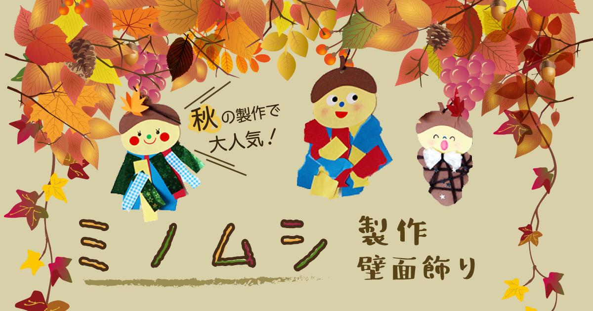 秋の製作・壁面飾り【型紙付き】子どもの年齢別ミノムシ製作&壁面飾りの作り方