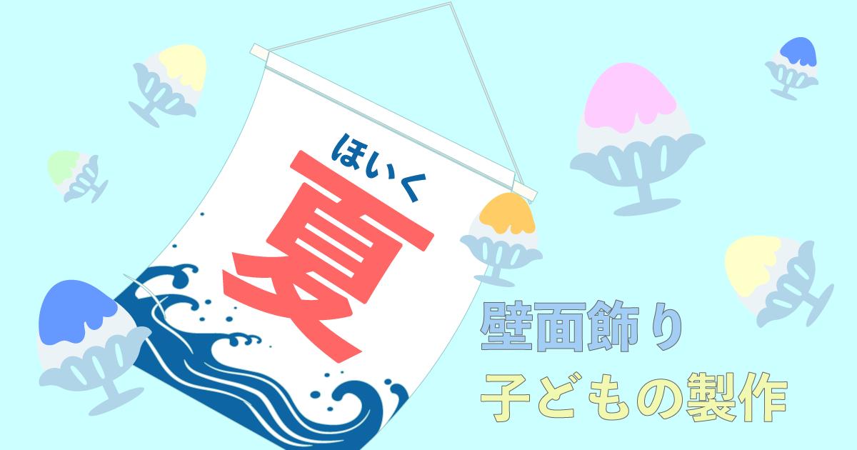 夏の製作・壁面飾り【7月・8月】夏の壁面飾りと製作に使えるアイデアまとめ