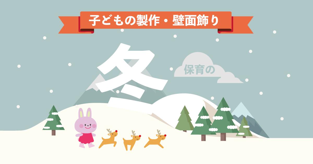 冬の子どもと作る製作アイデアまとめ