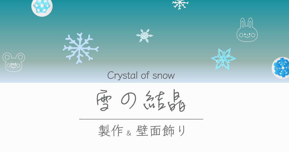 子どもと楽しむ雪の結晶製作&壁面飾り