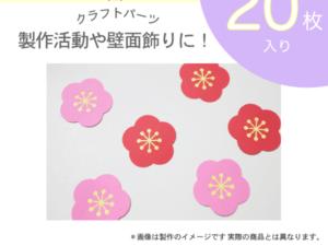 梅の花クラフトパーツ20枚入り