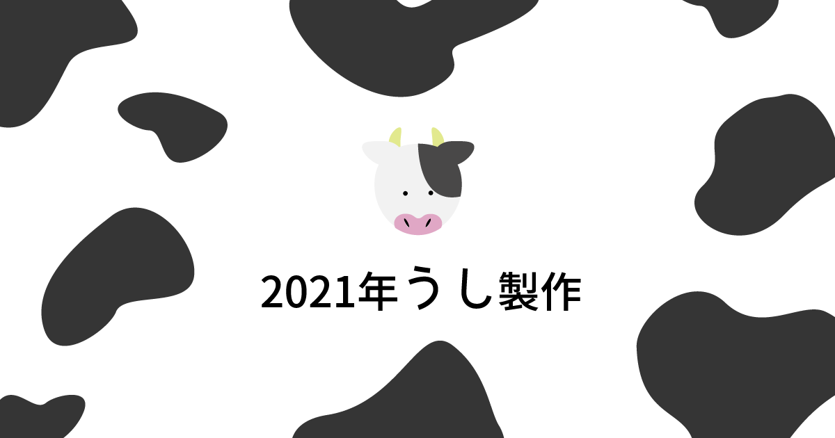 2021年お正月製作で使えるうしの作り方まとめ