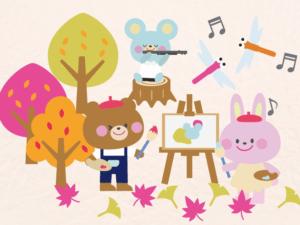 芸術の秋を楽しもう