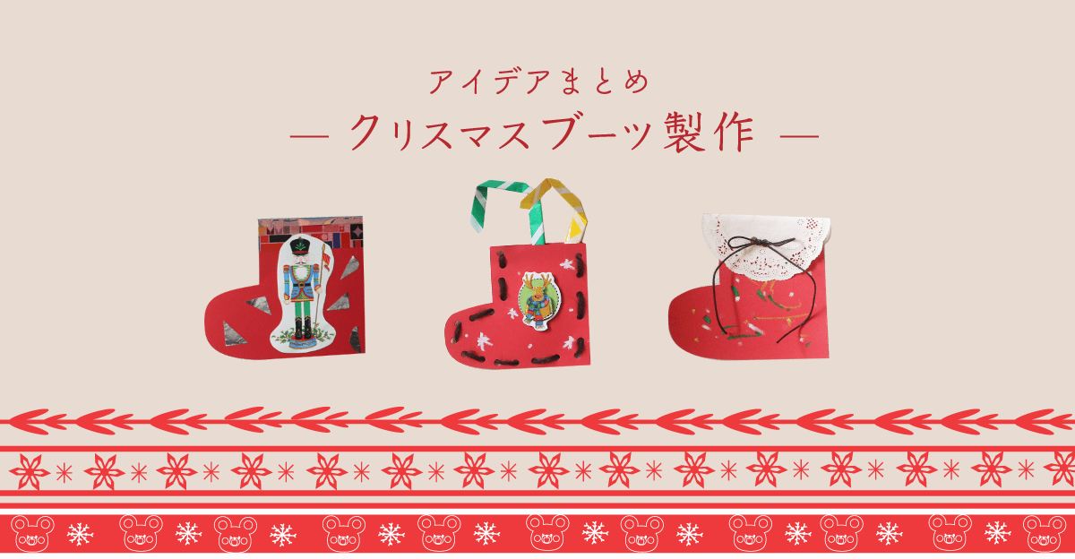 冬の製作・壁面飾りウキウキが止まらない♪クリスマス ブーツ製作まとめ