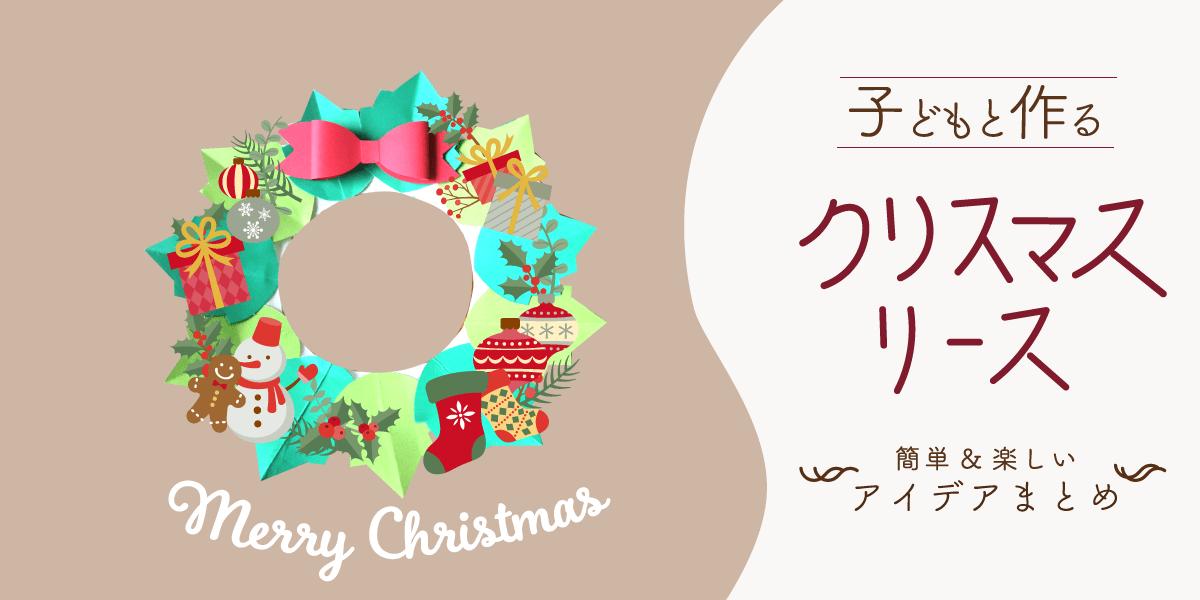 冬の製作・壁面飾りクリスマスリース製作は楽しく簡単に!作り方&アイデアまとめ