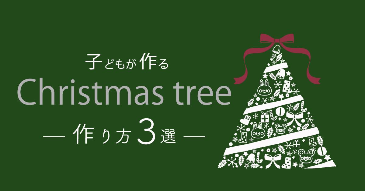 子どもが作るクリスマスツリー製作