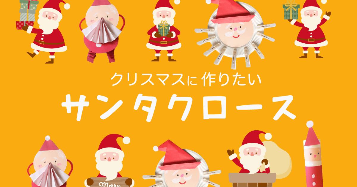 冬の製作・壁面飾りみんなの人気者サンタクロースを作ろう!