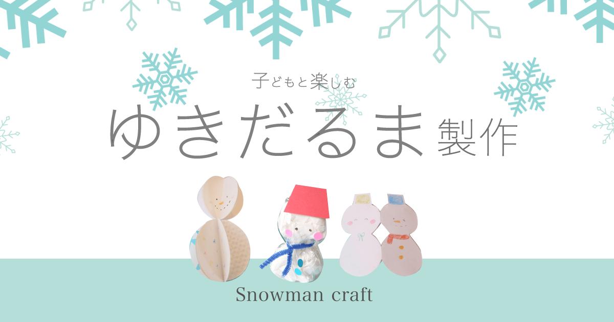 冬の製作・壁面飾り冬にもってこい!可愛い雪だるま製作まとめ