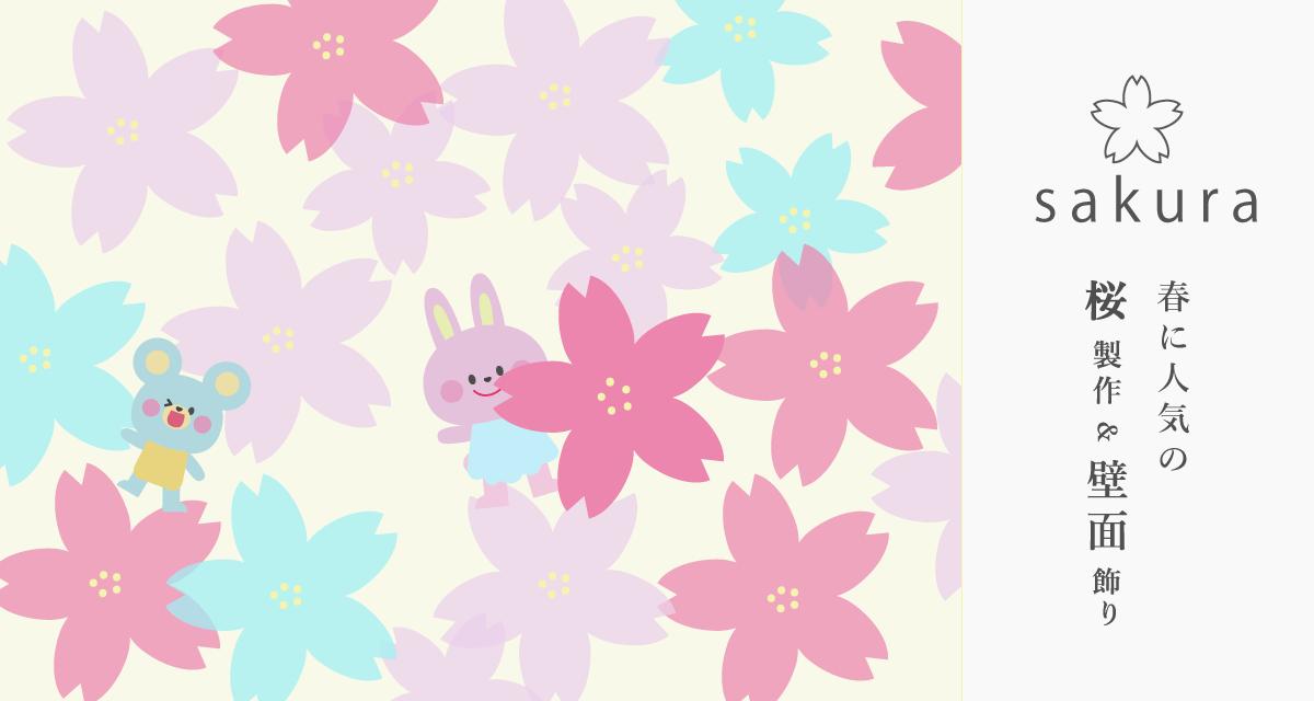 春の製作・壁面飾り【型紙付き】春の定番!桜製作&壁面飾り製作まとめ