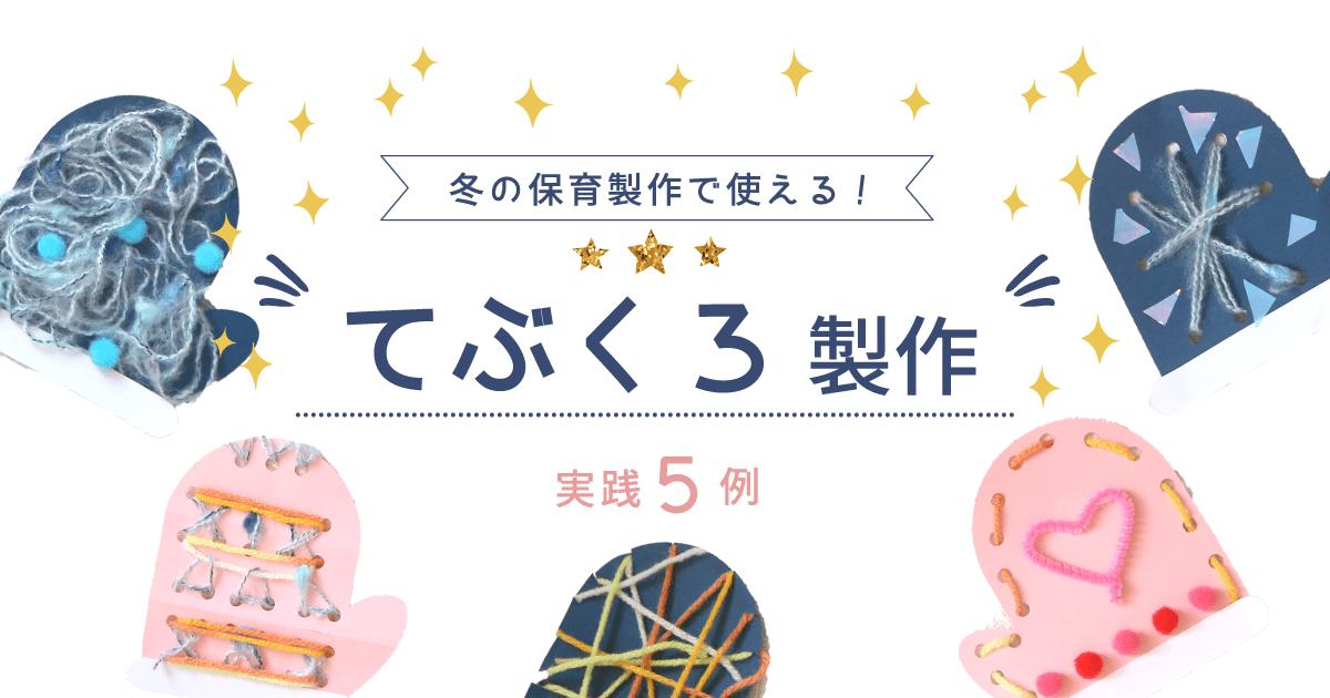 冬の製作・壁面飾り【型紙付き】毛糸で作る手袋製作5選&壁面飾り