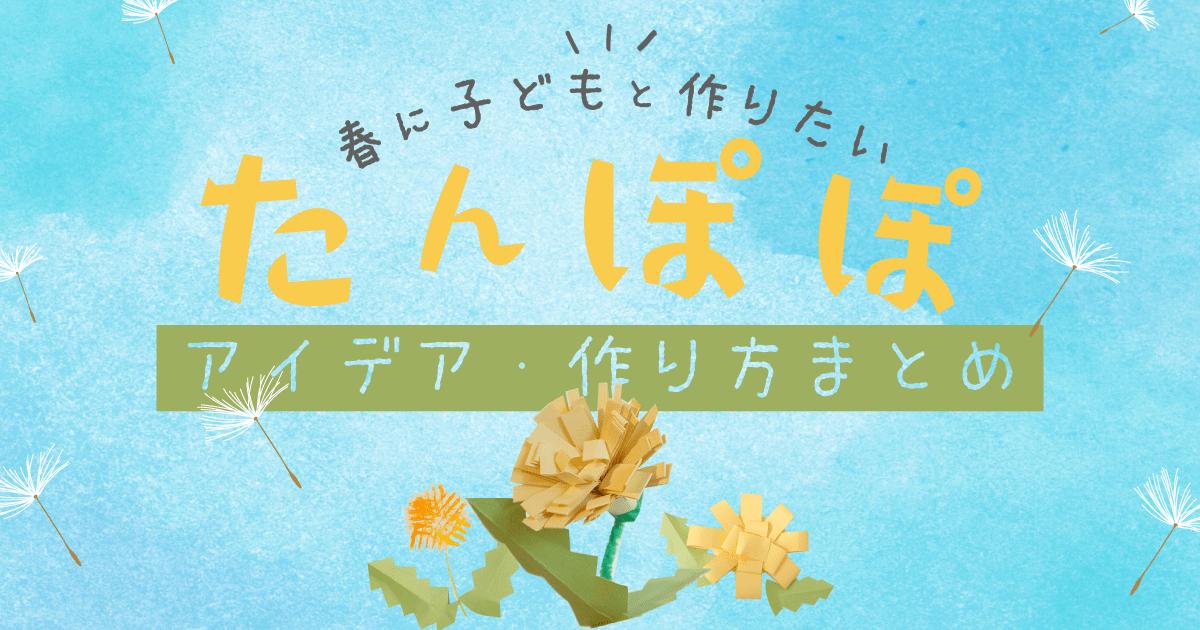 """春の製作・壁面飾り【型紙付き】春の定番!壁面飾りとしても使える""""たんぽぽ製作"""""""