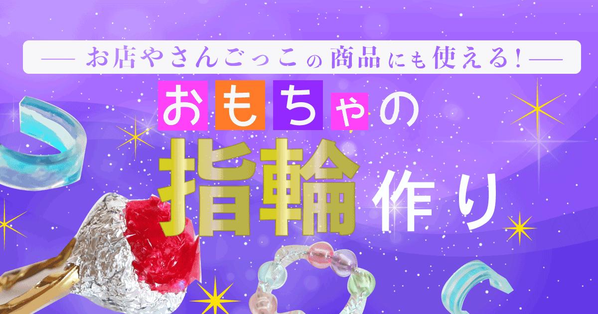 通年の製作・壁面飾り子どもと一緒に作るおもちゃの指輪作り〜お店屋さんごっこの商品にも!〜