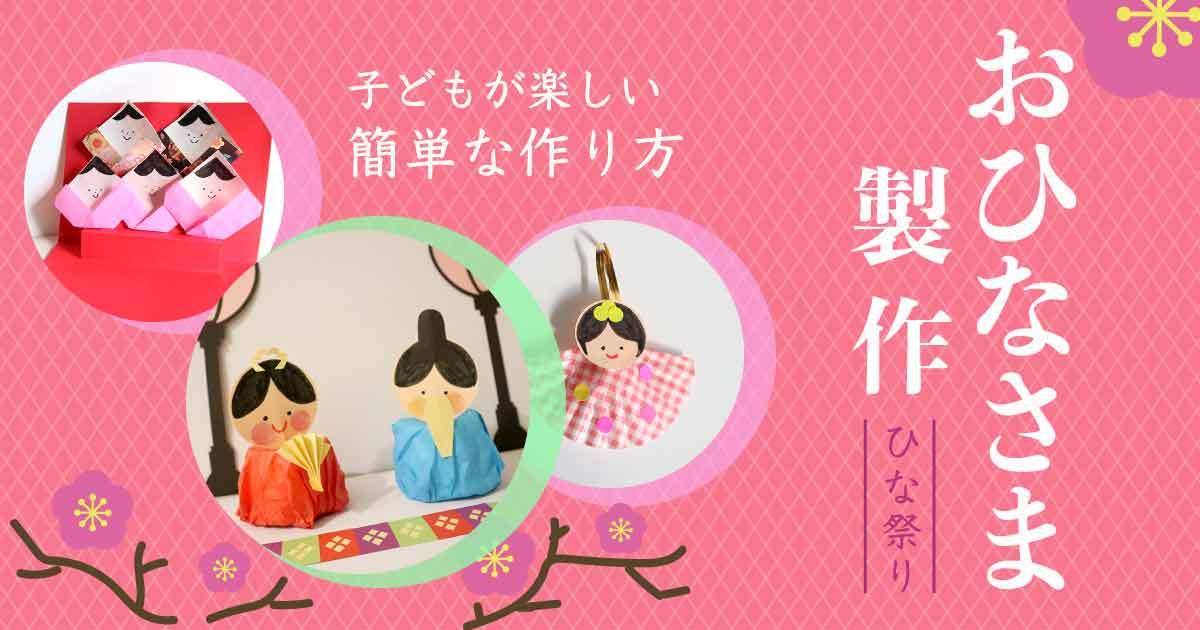 春の製作・壁面飾りひな祭り製作と言えば絶対お雛様!子どもと作れる簡単製作まとめ
