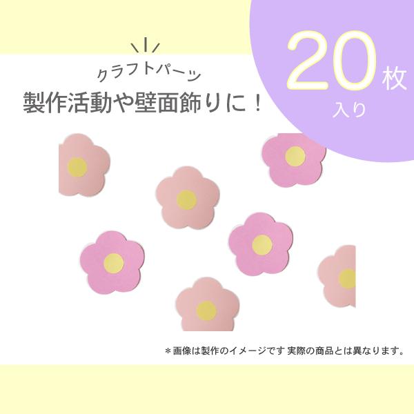 定番!ピンク系2色のお花パーツ20枚入り