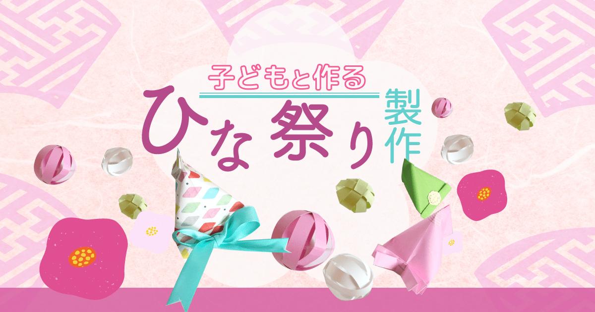 春の製作・壁面飾り手作りで祝いたい!子どもと作る可愛いひな祭り製作