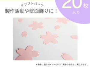 桜のお花&花びらクラフトパーツ