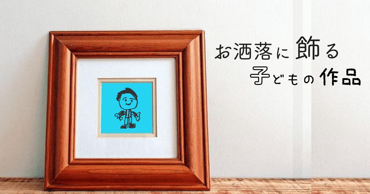 お母さん向けオシャレに飾れば親子でHAPPY♡子どもの作品の飾り方