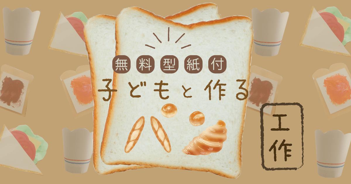 通年の製作・壁面飾り【型紙付き】お店やさんごっこにも使える!簡単パン製作&コックさん衣装