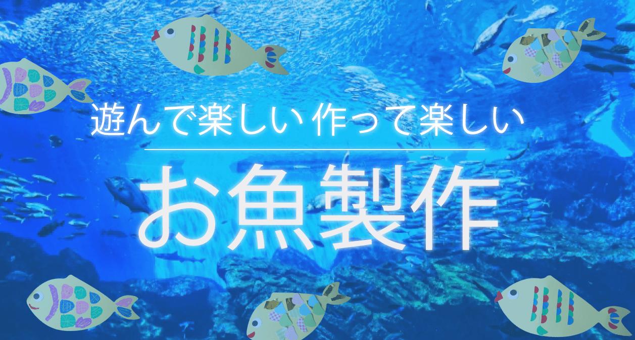 夏の製作・壁面飾り【型紙付き】魚釣り&海がテーマの壁面飾りにも応用OK!かわいいお魚さんを製作