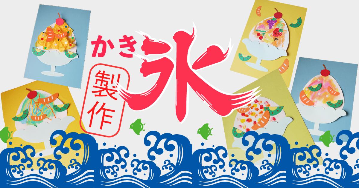 夏の製作・壁面飾り【型紙付き】夏と言えばかき氷!かき氷製作の実践例と壁面の飾り方